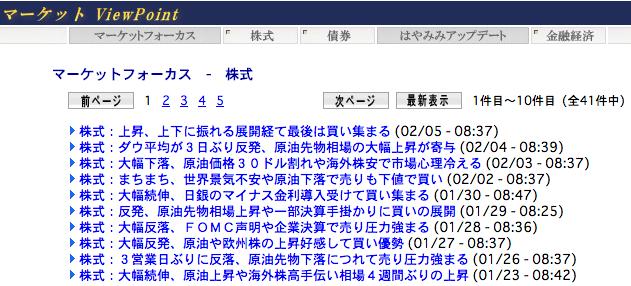 株365 岡三オンライン