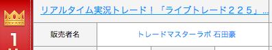 日経225 商材 ランキング