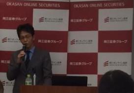 岡三オンライン証券 セミナー