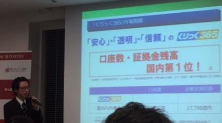 東京金融取引所 セミナー